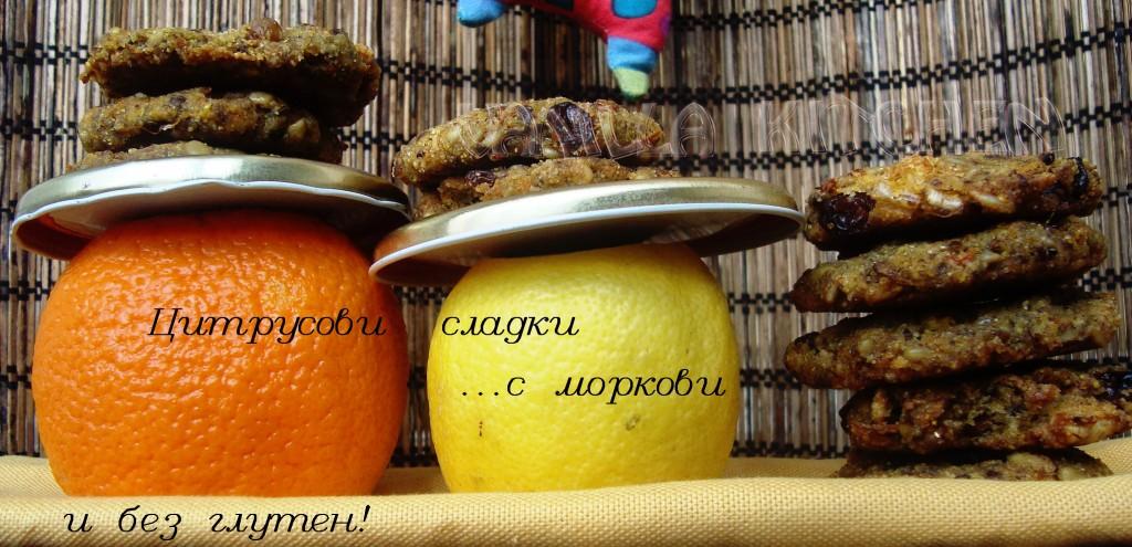 Цитрусови бисквити с моркови без глутен и захар!