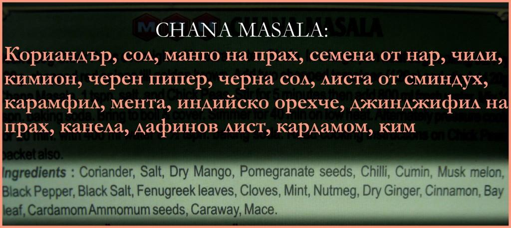 Чана Масала