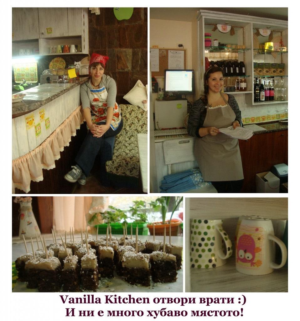 Петя и Славето от Vanilla Kitchen