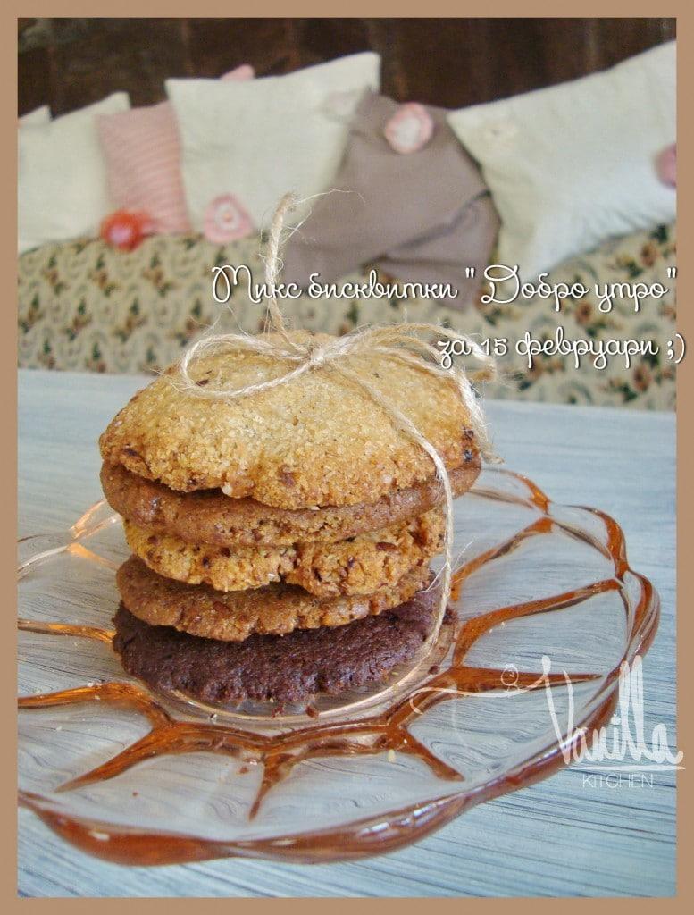 Бисквитите на Vanilla Kitchen
