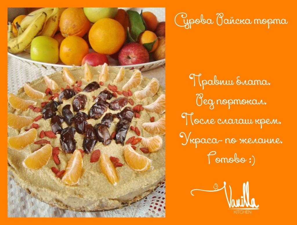 сурова торта с райска ябълка