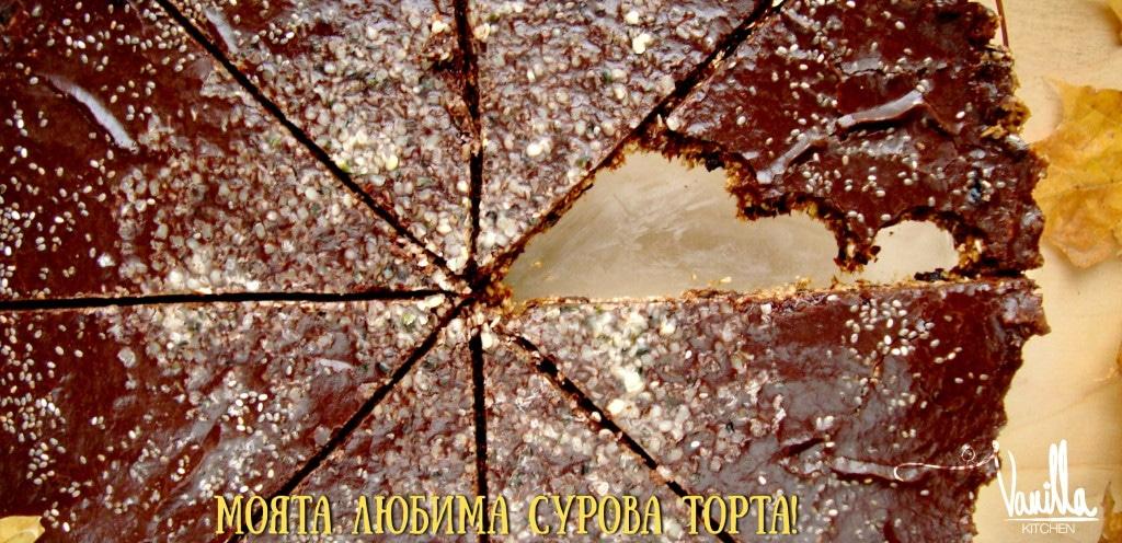 Моята Любима Сурова Торта