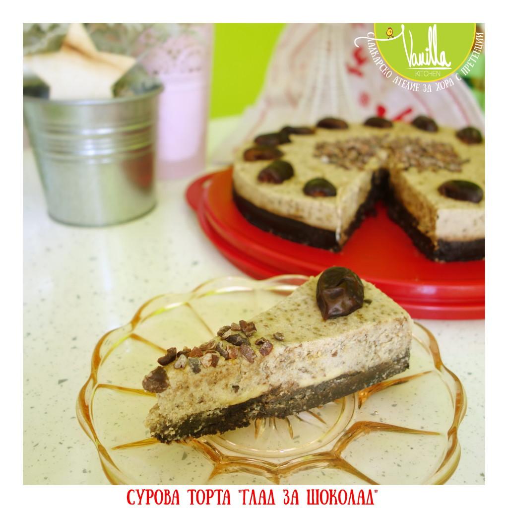 сурова торта глад за шоколад
