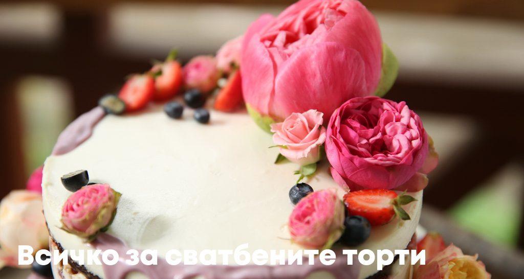 Всичко за сватбените торти, част 1