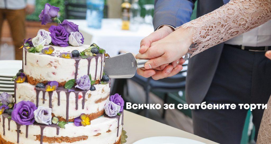 Всичко за сватбените торти, част 2